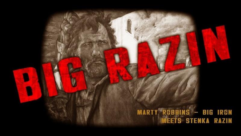 Marty Robbins — Big Iron meets Stenka Razin   Разин