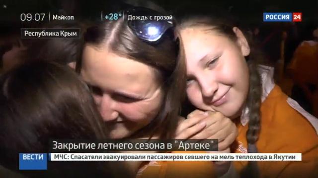 Новости на Россия 24 • В Артеке завершился летний сезон