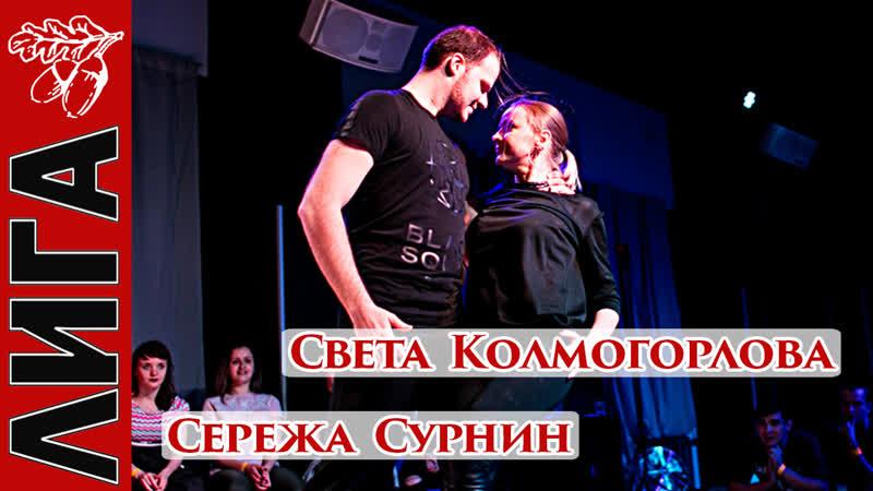 Лига Дубровки 02.21.18 Сережа Сурнин - Света Колмогорлова
