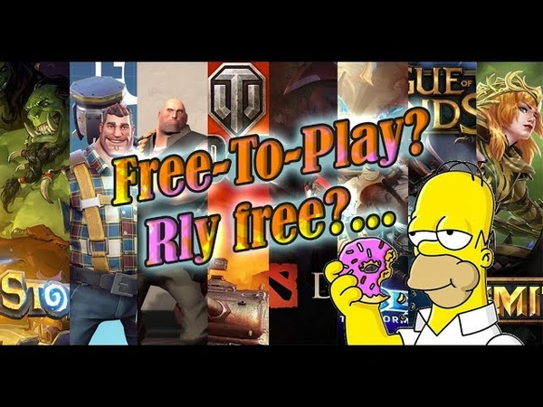 Free to play действительно бесплатный!? Суть Free to play игр!
