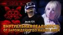 История виртуальной реальности Playstation VR
