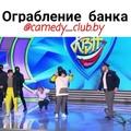 comedy_club.by video