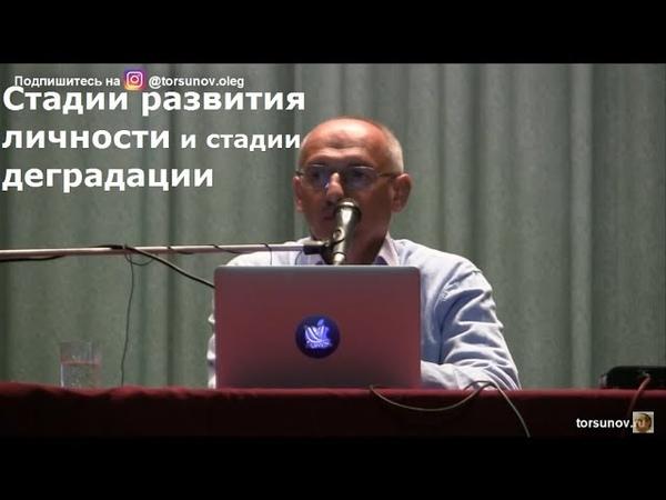 Торсунов О Г Стадии развития личности и стадии деградации