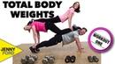 Быстрая силовая тренировка всего тела для начинающих. Total Body Weight Workout 1 - At Home Time Saver Strength Training Weight Lifting Quick Beginner