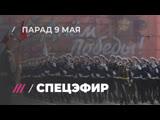 Смотрим и обсуждаем парад Победы на Красной площади