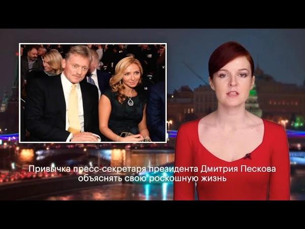 Дмитрий Песков подставил Татьяну Навку перед налоговой службой США
