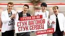 Группа На-На - Стук вагонов, стук сердец (Official video) 6