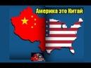 Китай купил Америку Луна дала ответ 182 часть