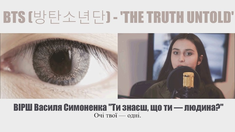 BTS (방탄소년단) - 전하지 못한 진심 (The Truth Untold) ukrainian Ти знаєш, що ти Людина В. Симоненко