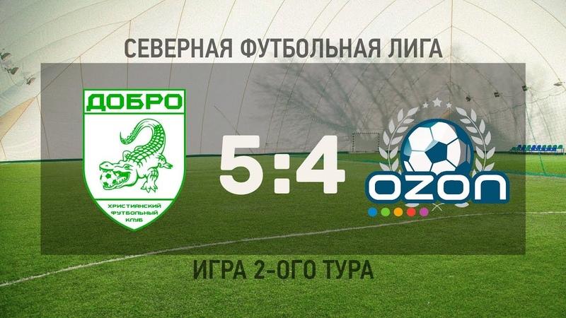 ДОБРО - OZON