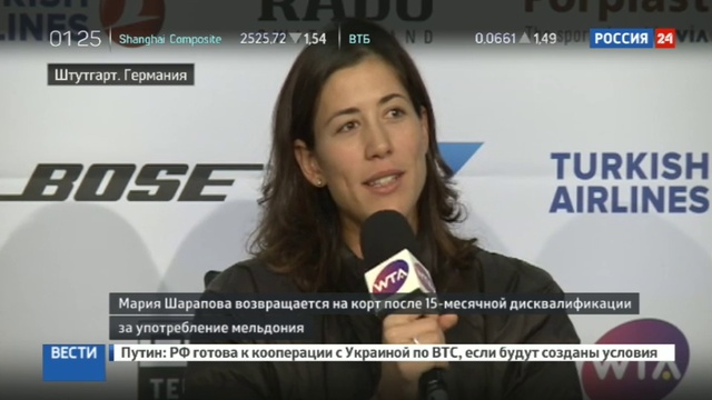Новости на Россия 24 • Вперед, Мария! Самая известная российская теннисистка начинает свое возвращение в большой спорт