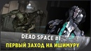 Первый заход на Ишимуру Dead Space 1