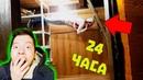 ПРИКЛЕИЛ ДЕВУШКУ К ПОТОЛКУ СКОТЧЕМ ПРАНК / ПРОВЕЛА 24 ЧАСА НА ПОТОЛКЕ ЧЕЛЛЕНДЖ