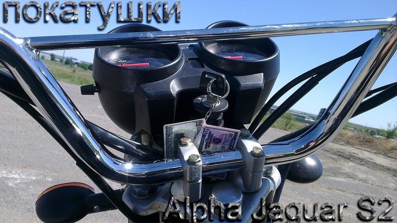 Покатушки На альфа ягуар с2   2018   Alpha Jaguar S2
