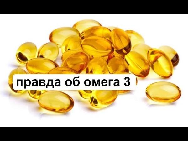 Про рыбий жир омега 3 в капсулах
