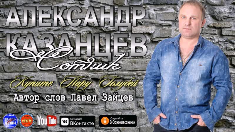 Александр Казанцев (Сотник) - Купите Пару Голубей