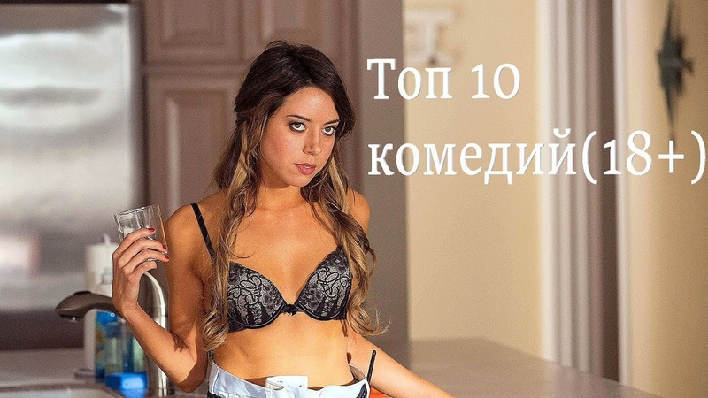 Топ 10 комедий (18)
