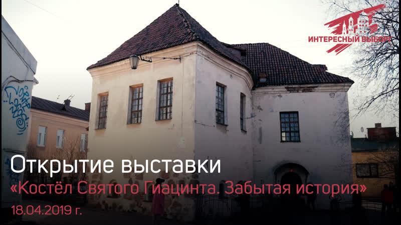 Открытие выставки «Костёл Святого Гиацинта. Забытая история»