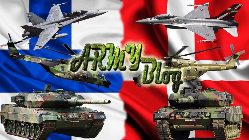ФИНЛЯНДИЯ vs ДАНИЯ ★ Finnish Army ★ Denmark military power ★ Армия