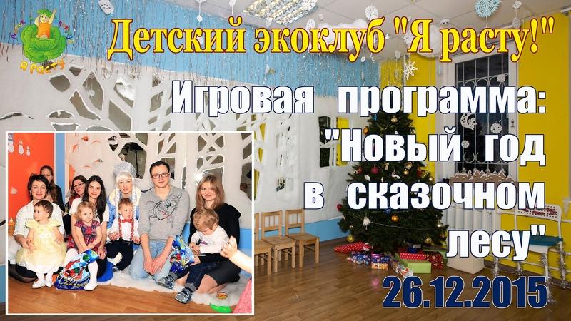 Первый Новый Год у самых маленьких! (1,5-2 годика)