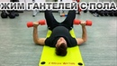 Жим гантелей лежа на полу. Упражнения с гантелями. Укрепляем грудной отдел и плечевой пояс!