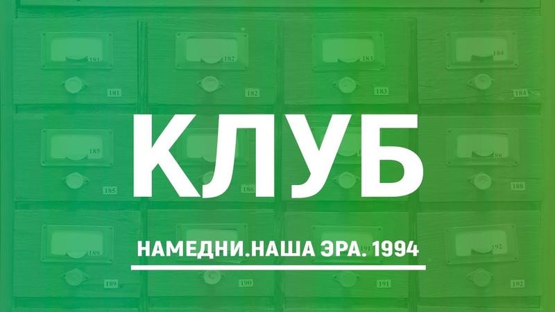 Клуб  Намедни. Наша Эра. 1994