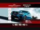Тюнинг двигателя ЧИП ТЮНИНГ BMW x6 3.5D 1 часть