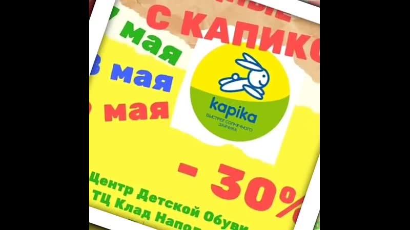 Центр Детской Обуви, ТЦ Клад Наполеона, Пав 322