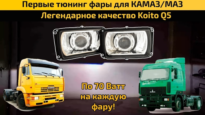 Лучшие фары для МАЗ КАМАЗ Проблема света решена