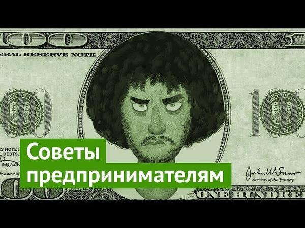 Илья Варламов: советы начинающим предпринимателям