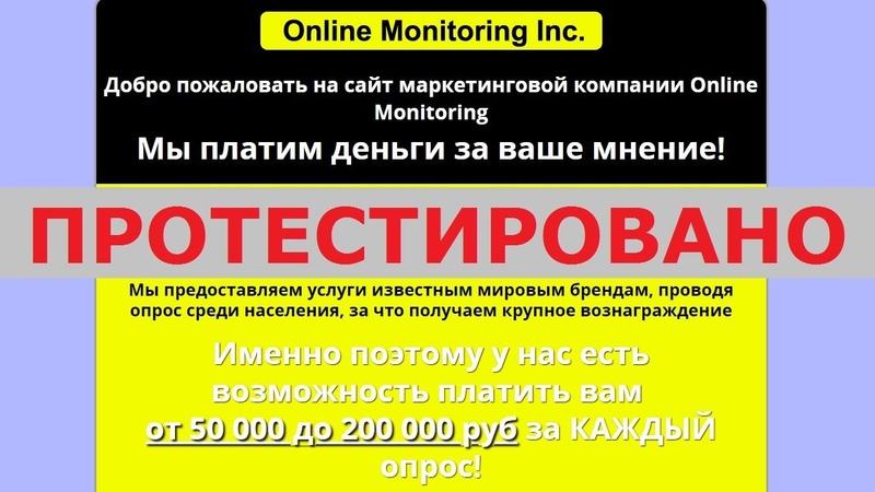 Online Monitoring обещает выплачивать за опрос от 50 тыс руб