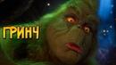 Гринч из фильма и мультфильмов Как Гринч украл Рождество характер, способности, цели