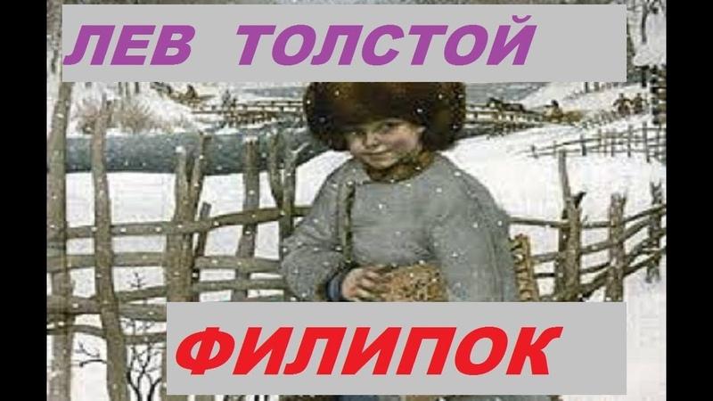 ФИЛИПОК Детские рассказы Л. Н. Толстого
