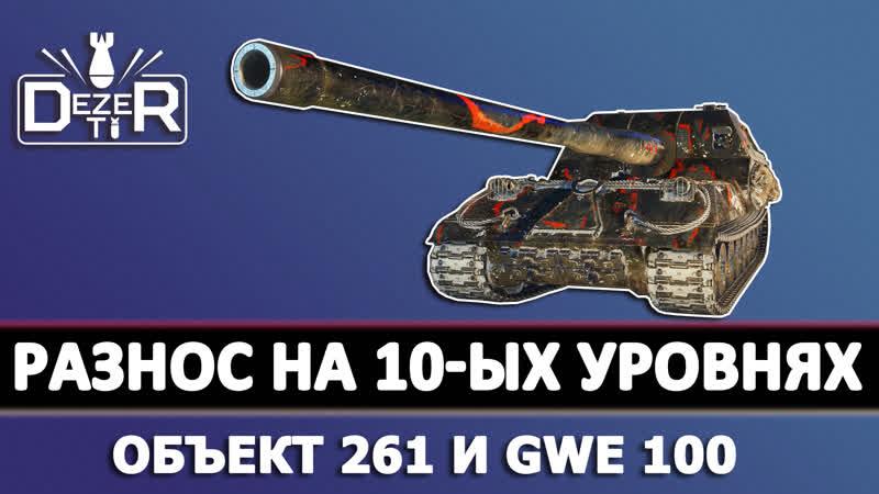 Объект 261 и GWE 100 в пятничном угаре. Стрим по танкам.