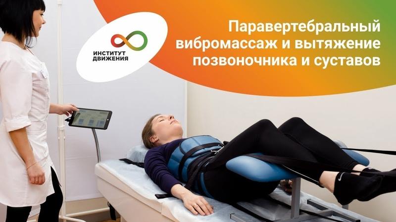 Вытяжение позвоночника и суставов Лечение межпозвоночной грыжи