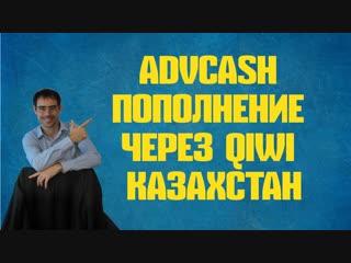 advcash пополнение через qiwi Казахстан