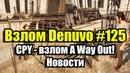 Взлом Denuvo 125 13 11 18 CPY взлом A Way Out Новости