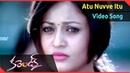 Current Movie || Atu Nuvve Itu Nuvve Video Song || Sushant, Sneha Ullal