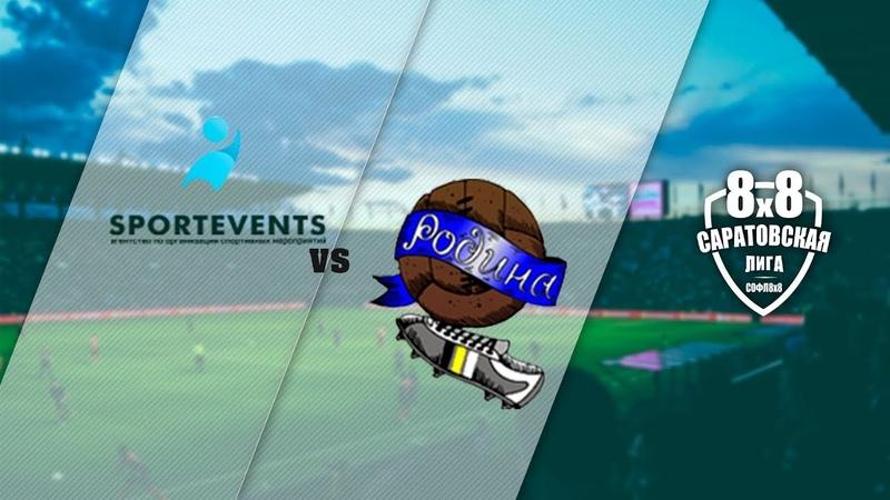 Sportevents-2 - Родина-Д 5:5 (1:4)