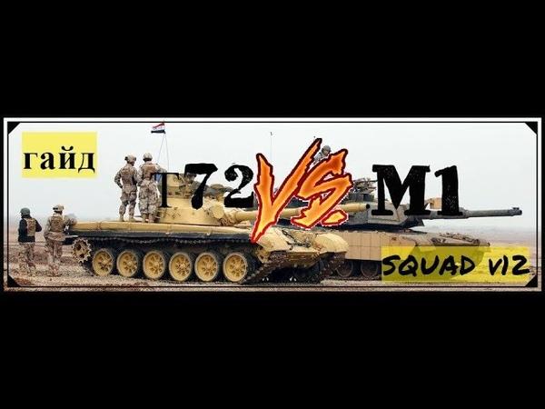 SQUAD гайд по танкам (Т72VSABRAMS) мамкин сервак\дискорд\вк группа