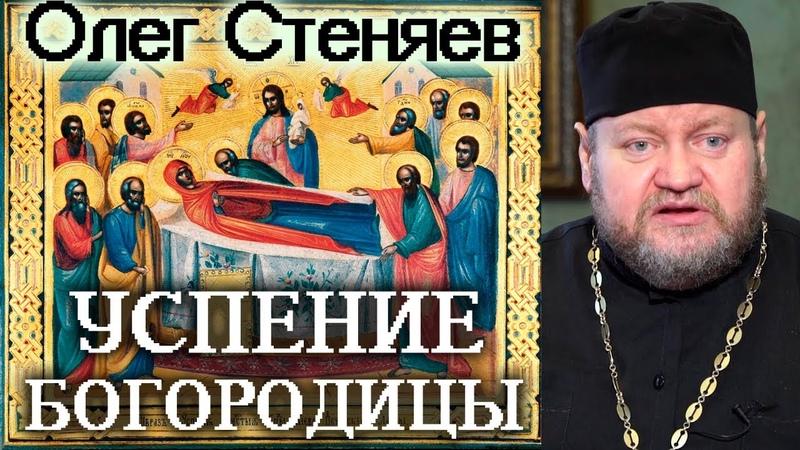 Успение Богородицы. Олег Стеняев