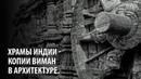 Храмы Индии копии виман в архитектуре