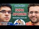 Гири - Аронян ⚡️ SСС 2018 блиц 1/4 🎤 Сергей Шипов ♕ Шахматы
