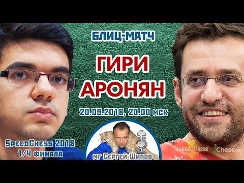 Гири Аронян ⚡️ SСС 2018 блиц 1 4 🎤 Сергей Шипов ♕ Шахматы
