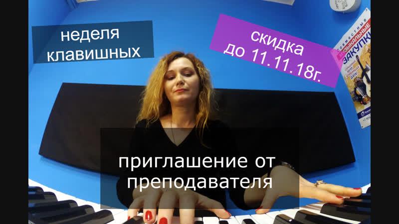 Уроки игры на фортепиано, синтезаторе, пианино в Белгороде » Freewka.com - Смотреть онлайн в хорощем качестве
