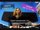 Уроки игры на фортепиано, синтезаторе, пианино в Белгороде +79092012550.mp4