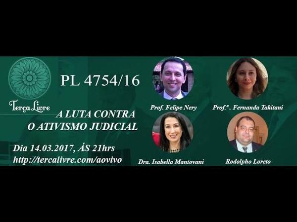 PL 4754 16 A luta contra o ativismo judicial