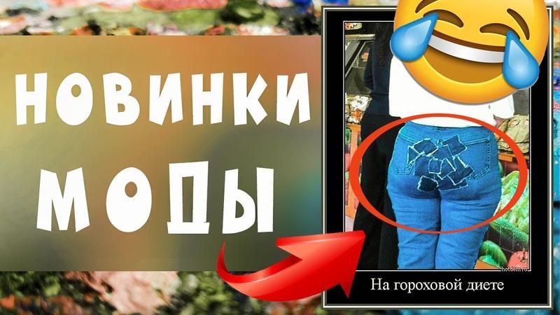 Курьезные фото   казусные фото   озвучка картинок   мемы с комментариями   НОВИНКИ МОДЫ