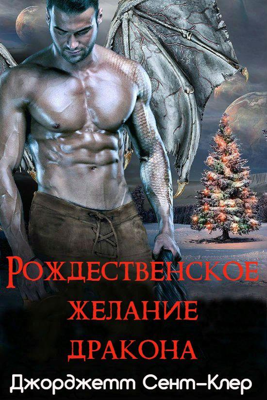 Джорджетт Сент-Клер — Рождественское желание дракона