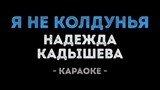 Надежда Кадышева - Я Не Колдунья (Караоке)